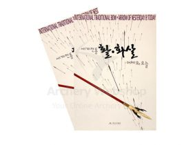 Kaya Book On International Traditional Bow & Arrow
